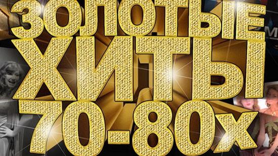 лучшие зарубежные песни 2015 слушать онлайн