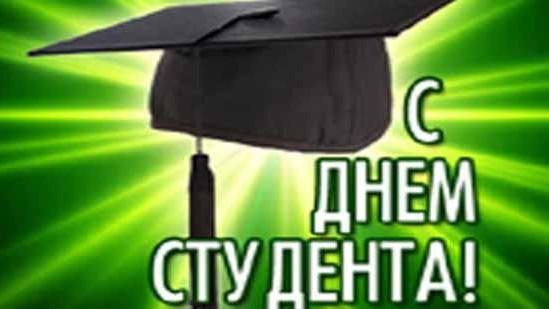 Поздравление мэра студентов
