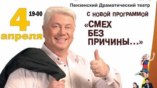 Владимир Винокур Бесплатно